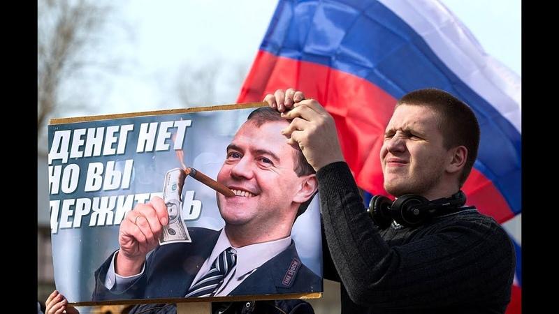 Бунт в России, Почему Власти Не Бояться, топ 10 причин