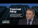 Дума Мнение Пётр Толстой о решении делегации покинуть заседание ПА ОБСЕ