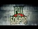 Сплин и Ляпис-98 на фестивале Рок за Бобров (Минск, 2018)