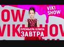 Анонс нового клипа VikiShow feat Alisia Fiori