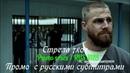 Стрела 7 сезон 7 серия - Промо с русскими субтитрами Arrow 7x07 Promo