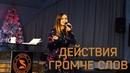 Катерина Домбровская - Действия громче слов