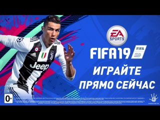 FIFA 19 (Launch Trailer)