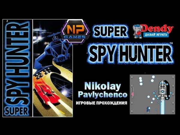NES Super Spy Hunter полное прохождениеcomplete walkthrough, dendy