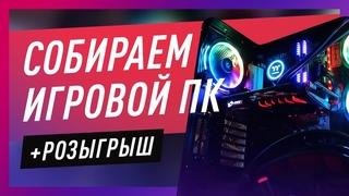 Топовая Сборка ПК 2018 - Розыгрыш