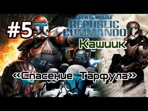 RED Queen AID ► Lets Play ► Star Wars - Republic Commando ► Спасение Тарфула 5