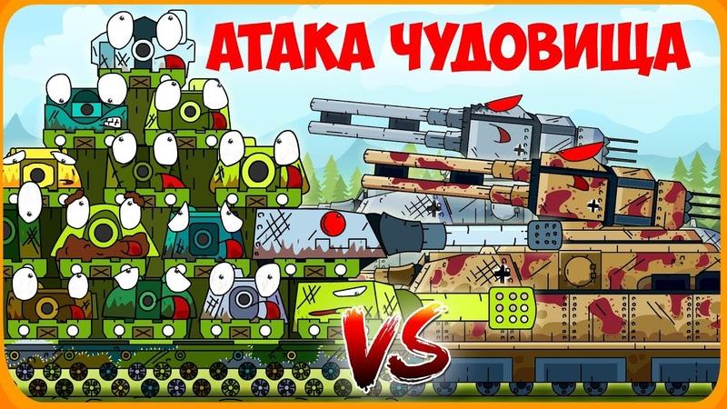 Атака чудовища Мультики про танки [wot-vod.ru]