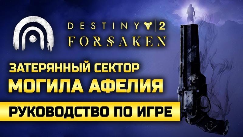 Destiny 2: Forsaken | Затерянный сектор | Могила Афелия