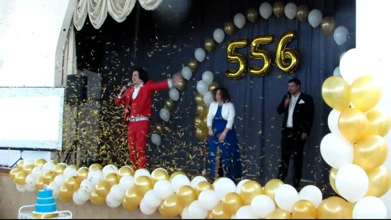 Мишель Фам, Елена,Никита и Все Зрители - отрывок песни С Днём Рождения! Юбилей Школы 556 ,30 лет 14.12.2018