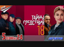 Тайны следствия-18 / 2018 детектив. 5 серия из 24
