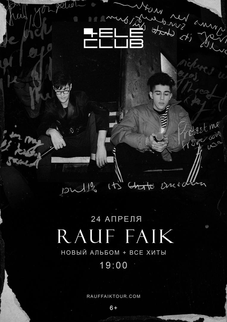 Афиша Екатеринбург RAUF & FAIK - 24.04 / ЕКАТЕРИНБУРГ TELE-CLUB