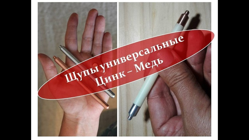 Щупы Медь Цинк 26 10 18 45