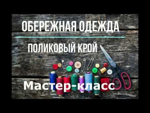 МК Обережная одежда в Йошкар-Оле 20.04.2019