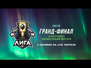 Континентальная лига: Лето 2018 – GMB vs DA | Гранд-финал