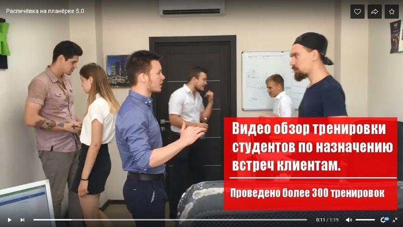 Видео обзор тренировки студентов по назначению встреч клиентам