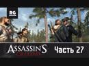 Прохождение Assassins Creed 3: Один за всех и все за одного!, 27