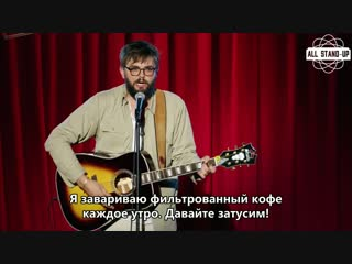 Nick thune:  youth pastor / отрывок из «good guy» (2016) [allstandup | субтитры]