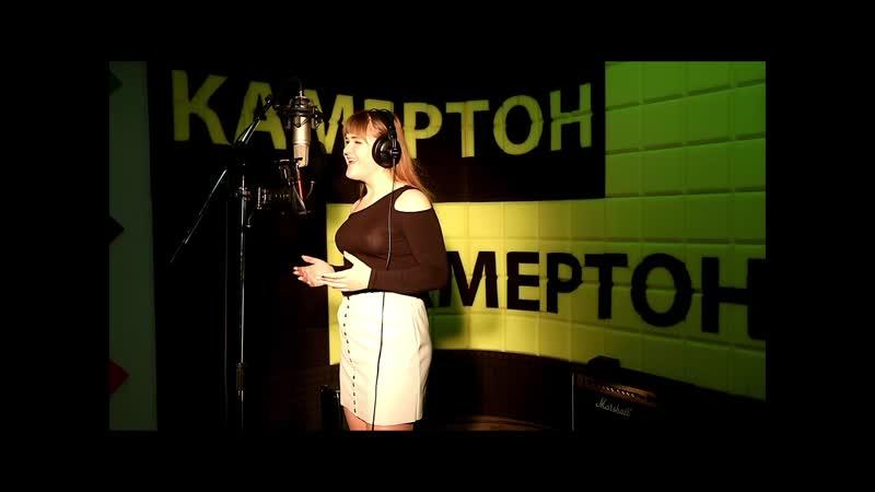 Алина Нарцисова май запись в студии Радиал рекордс 2019