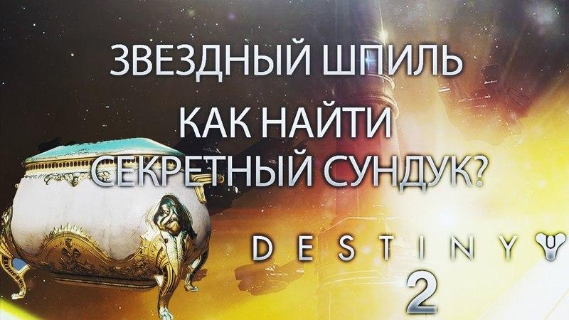 Destiny 2: Военный Разум - Как найти секретный сундук в Звездном шпиле?