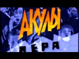 Акулы пера (ТВ-6, ..1996 г.). Алика Смехова