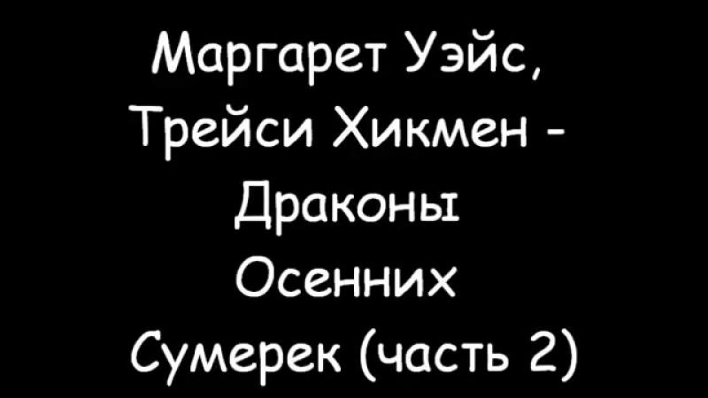 Маргарет Уэйс, Трейси Хикмен-Драконы Осенних Сумерек (часть 2)