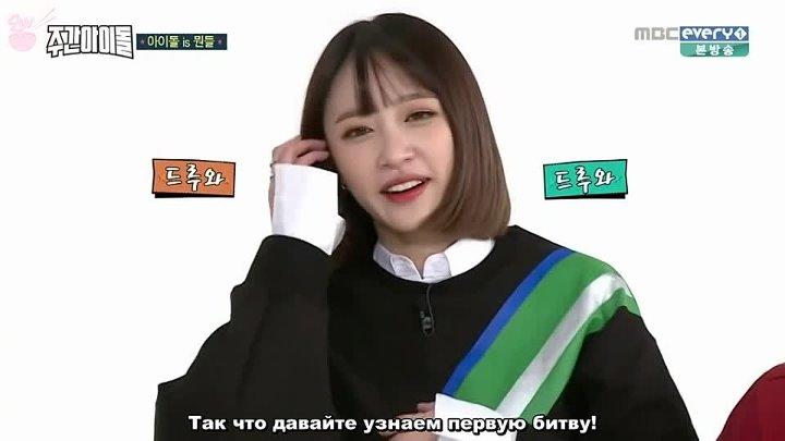 [GW] Weekly Idol - Еженедельный айдол Ep. 254 [рус.саб]