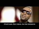 ARASH feat. SNOOP DOGG - OMG-Перевод