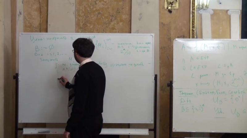 Лекция 8 - Основы вычислимости и теории сложности - Дмитрий Ицыксон - CSC - Лекториум