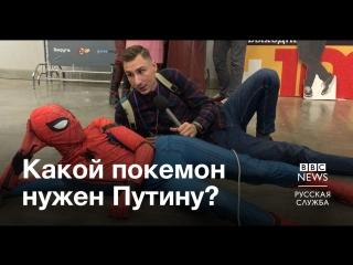 Дейнерис, Человек-паук и Пикачу поздравляют Путина с днем рождения