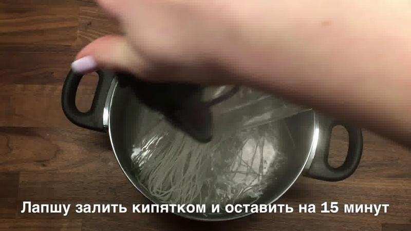 Обед • Рисовая лапша с креветками