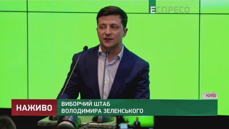 Володимир Зеленський заявив, що Юрій Луценко залишить посаду генерального прокурора України