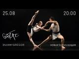 Гала-концерт Mind and Movement фестиваля Context