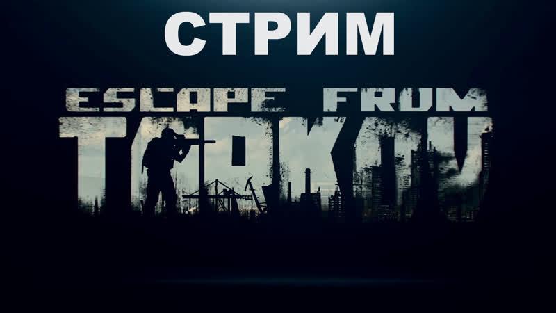 Побег из Таркова - путь нуба 31