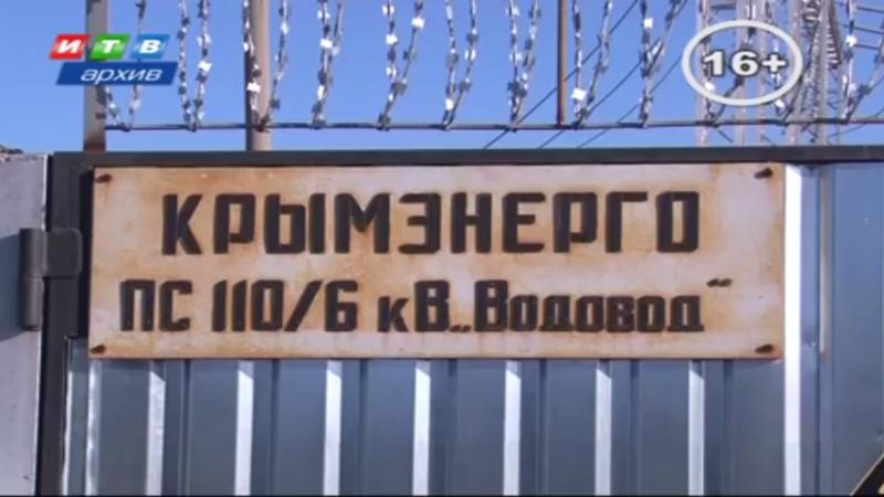Кадровая чистка прошла на предприятии Крымэнерго