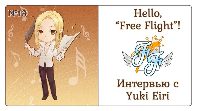 Hello Free Flight 13 Trey Интервью с Yuki Eiri