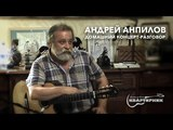 Андрей Анпилов. Домашний концерт-разговор