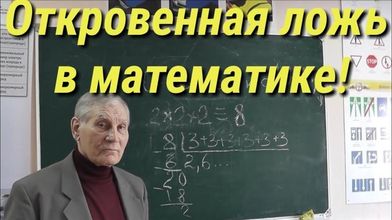 Откровенная ложь в науке и математике Лучшая обзорная лекция Рыбников Ю С
