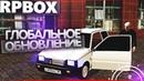 ОБНОВЛЕНИЕ: Новая система бизнесов, новые авто на РП БОКС | 81 RP BOX🔞