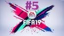 FIFA 19. История. Прохождение. 5.