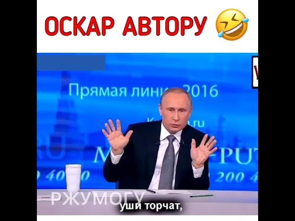 Моя жена Татьяна и Путин