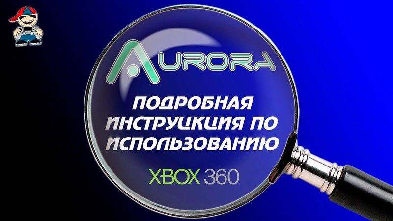 Инструкция по использованию Aurora xbox 360 freeboot
