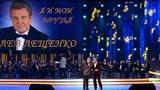 Юбилейный концерт Льва Лещенко 2017.