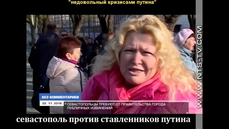 Севастополь на грани Восстания. Беспредел путинской власти
