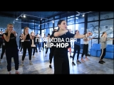PROКАЧ | HIP-HOP CHOREO | ПЬЯНКОВА ОЛЬГА