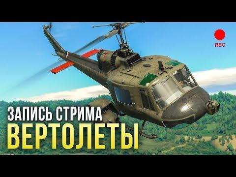 🔴 ЗАПИСЬ Вертолеты в War Thunder геймплей