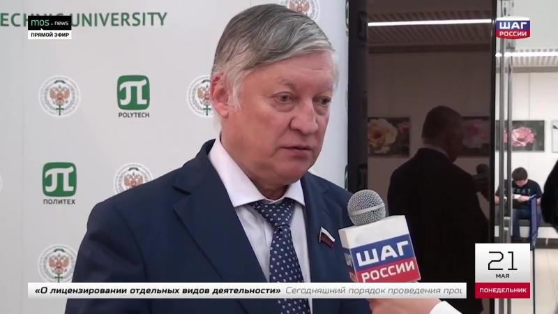 Анатолий Карпов: шах и мат — ежедневные новости «Шага России» от 21.05