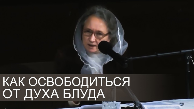 ВОЗМОЖНО освободиться от ДУХА БЛУДА конкретные примеры Людмила Плет