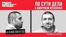 Дмитрий ПОТАПЕНКО - Найти 25 трлн рублей. Миссия выполнима Законопроекты о крипте в России