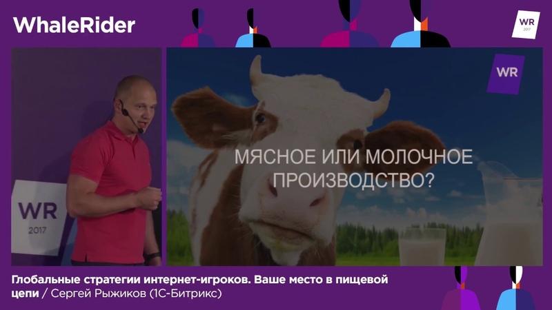 Глобальные стратегии интернет-игроков. Ваше место в пищевой цепи / Сергей Рыжиков (1С-Битрикс)
