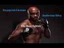 Лучший боец мира Андерсон Сильва Highlights Anderson Silva
